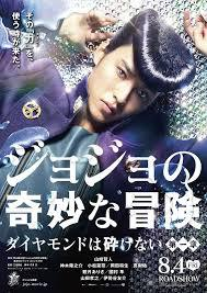 locandina del film JOJO'S BIZARRE ADVENTURE: DIAMOND IS UNBREAKABLE - CHAPTER I