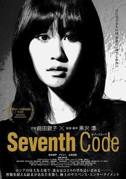 locandina del film SEVENTH CODE