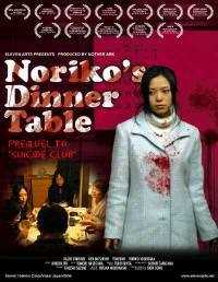 Locandina del film NORIKO'S DINNER TABLE
