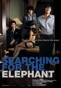 Locandina del film SEARCHING FOR THE ELEPHANT